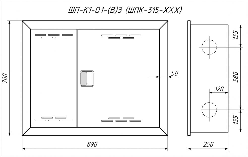 Чертеж пожарного шкафа  ШП-К1-О1(В)ЗК  (ШПК-315 ВЗК)