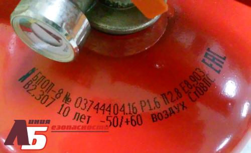 Новая маркировка баллонов огнетушителей порошковых ОП