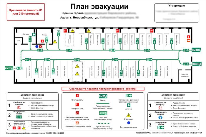 Схема эвакуации гараж