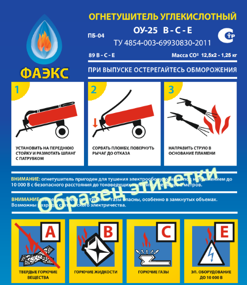 огнетушителя ОУ-25 с