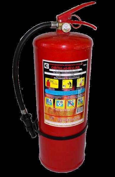 Огнетушитель воздушно-пенный ОВП-8(з)-АВ