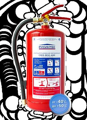 Огнетушитель воздушно-эмульсионный ОВЭ-6(з)-АВЕ